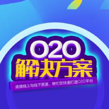 O2O电子商城   O2O系统开发   O2O方案
