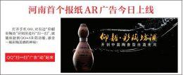 《河南日报》首个报纸AR广告 版面