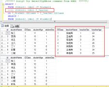 SQL Server 之 内部连接