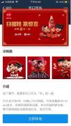春节营销AR成主角,品牌花式创意广告怎么玩?