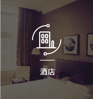 酒店类小程序