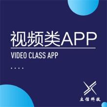 威客服务:[109253] 教育视频/视频直播/在线考试/视频点播/APP开发/音频点播