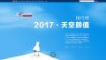 中国天气-蓝天地图