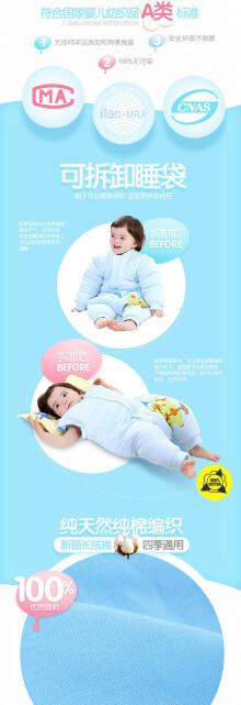 宝宝睡袋详情页
