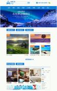 蓝色简约风旅游网页首页设计