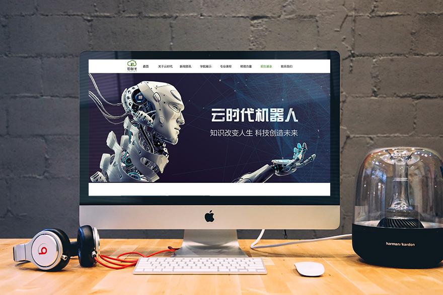 云时代机器人