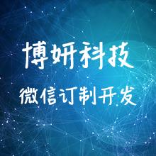 威客服务:[104828] 微信开发微信公众号微信商城开发微信小程序定制开发