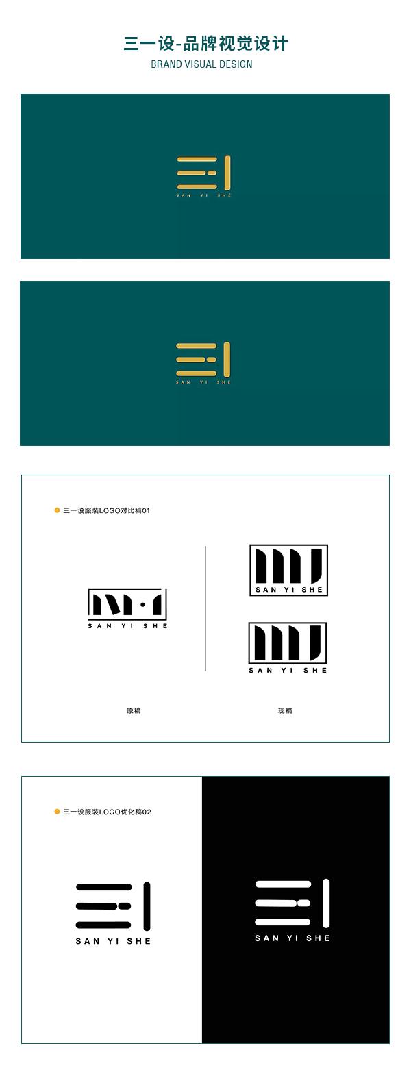 三一设原创女装品牌视觉VI全案设计