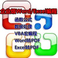 Word、excel办公软件VBA定制开发