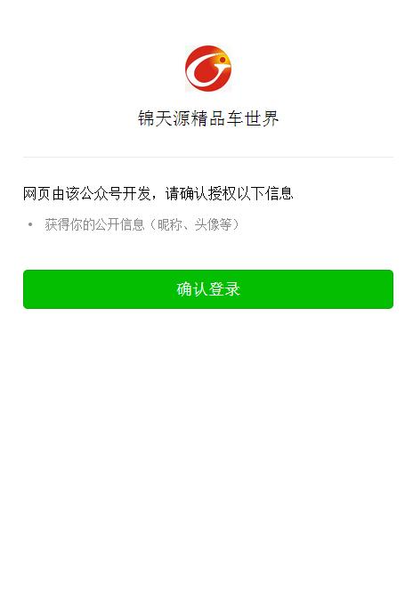 锦天源车行微信公众号定制开发