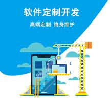 企业管理软件 办公软件 内部管理系统 数据管理系统 进销存系统 盘点系统定制开发