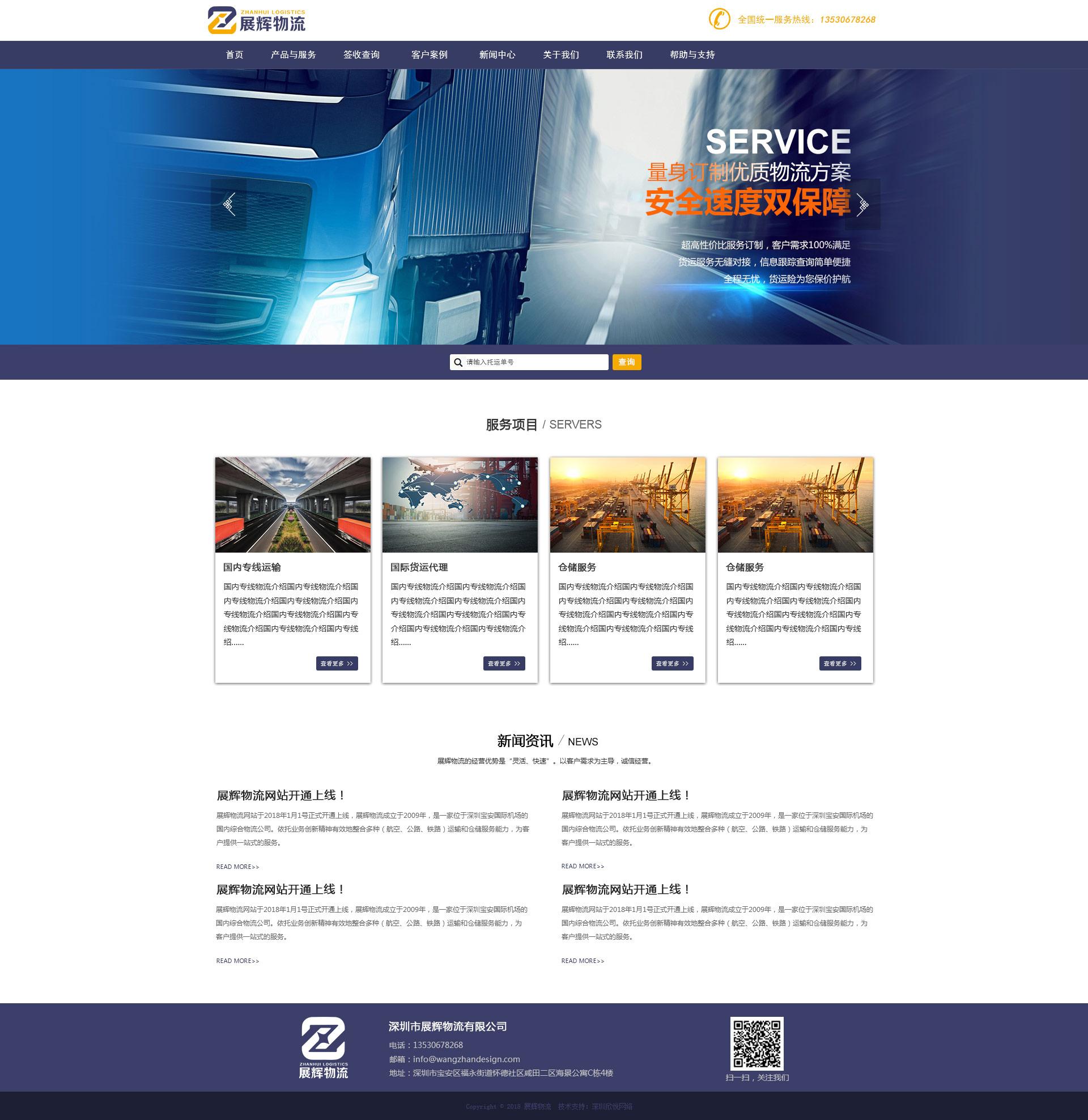展辉物流官方网站定制开发