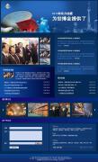 企业专题页面设计欣赏