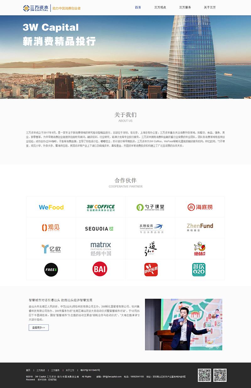 三万资本官方网站定制开发