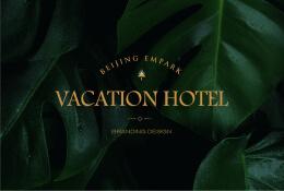 度假酒店VI设计