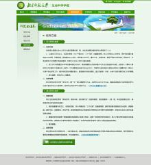 北京师范大学生命科学院前端页面