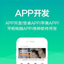 威客服务:[109570] APP开发社交聊天软件开发订做