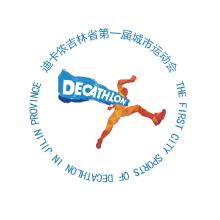 迪卡侬吉林省第一节城市运动会logo