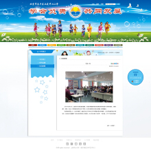 上宛中心学校页面