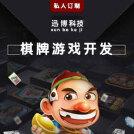 威客服务:[109569] APP游戏定制开发游戏定制开发