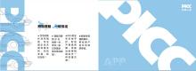 picc中国人保app这也设计