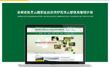云南高黎贡山国家级自然保护区保山管理局隆阳分局官方网站