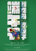 五月粽夏端午节电子贺卡设计图片欣赏