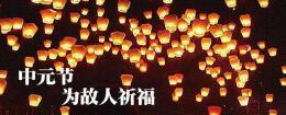 中元节(鬼节)祝福短信