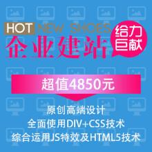 威客服务:[109740] 高端H5自适应定制-企业网站