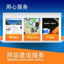 威客服务:[109769] 网站建设