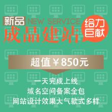 威客服务:[109737] 【企业站专场】成品企业网站建设模板