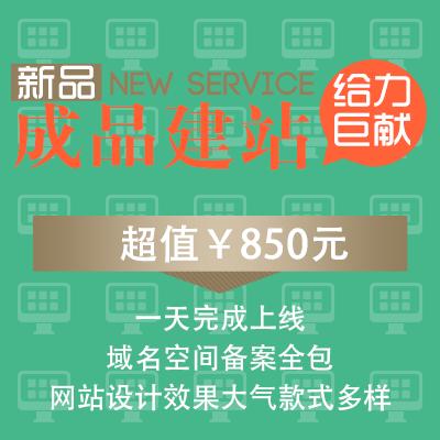 【企业站专场】成品企业网站建设模板