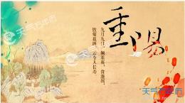 重阳节给老人的祝福语 重阳节祝福语老人
