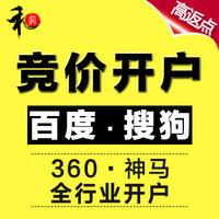 威客服务:[109785] 【百度开户】搜狗360神马百度竞价开户搜索引擎全行业开户