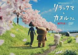 定格动画《轻松熊与薰小姐》特报公开