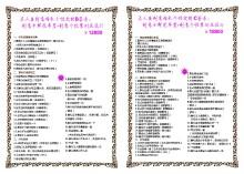 美人鱼婚礼策划公司价目表(2)