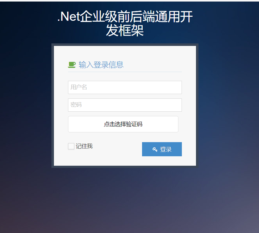 .Net企业级前后端通用开发框架
