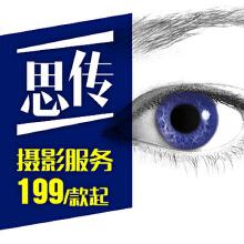威客服务:[109871] 【思传】品牌食品产品主图拍摄拍照详情页图片照片摄影棚摄影师
