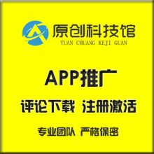威客服务:[109925] app注册激活/APP注册/APP推广/APP下载/APP评论下载/app注册激活