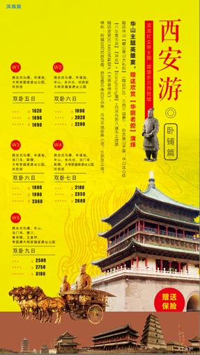 旅游微信朋友圈海报