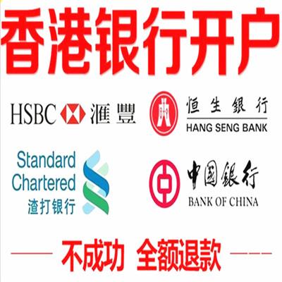 香港银行个人、公司开户