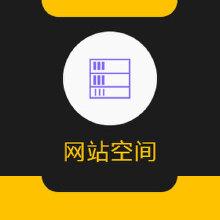 威客服务:[110105] 网站空间 / ECS服务器 / VPS主机 / 骨干双路电源,备用供电 和大型柴油发电机后备供电系统