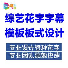 威客服务:[110121] 综艺字幕板式设计 片头内包装设计制作 综艺节目剪辑调色制作
