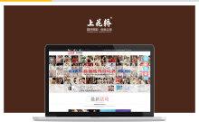 洛阳上花轿婚纱摄影-品牌宣传型官方网站建设