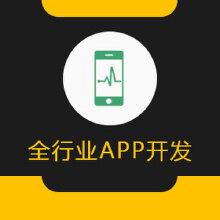 威客服务:[110095] 源生app开发 / 综合商城app / 移动应用开发 / android应用开发 / IOS应用开发