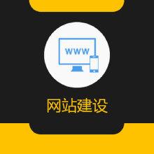 威客服务:[110094] 网站开发 / 网站建设 / 企业网站开发 / 网站制作 / 网站设计 / 公司官网定制开发