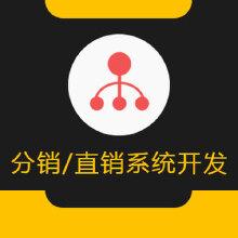 威客服务:[110109] 分销商城开发 / 三级分销系统定制 / 直销系统定制开发