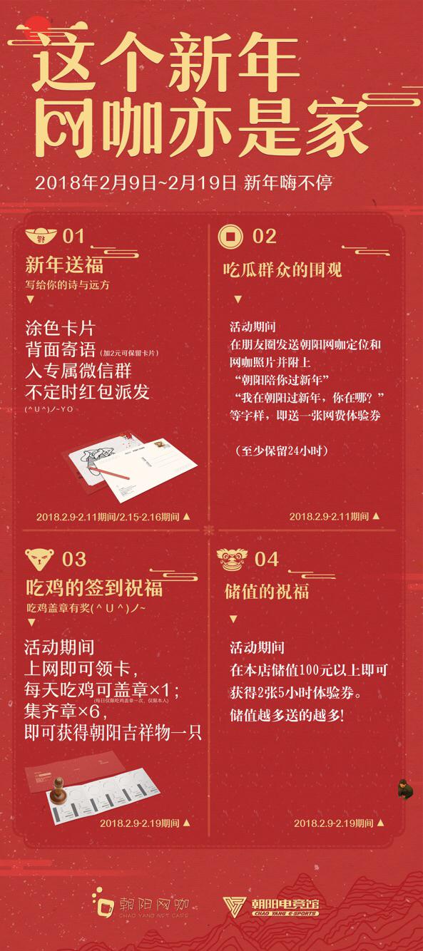 朝阳网咖活动海报