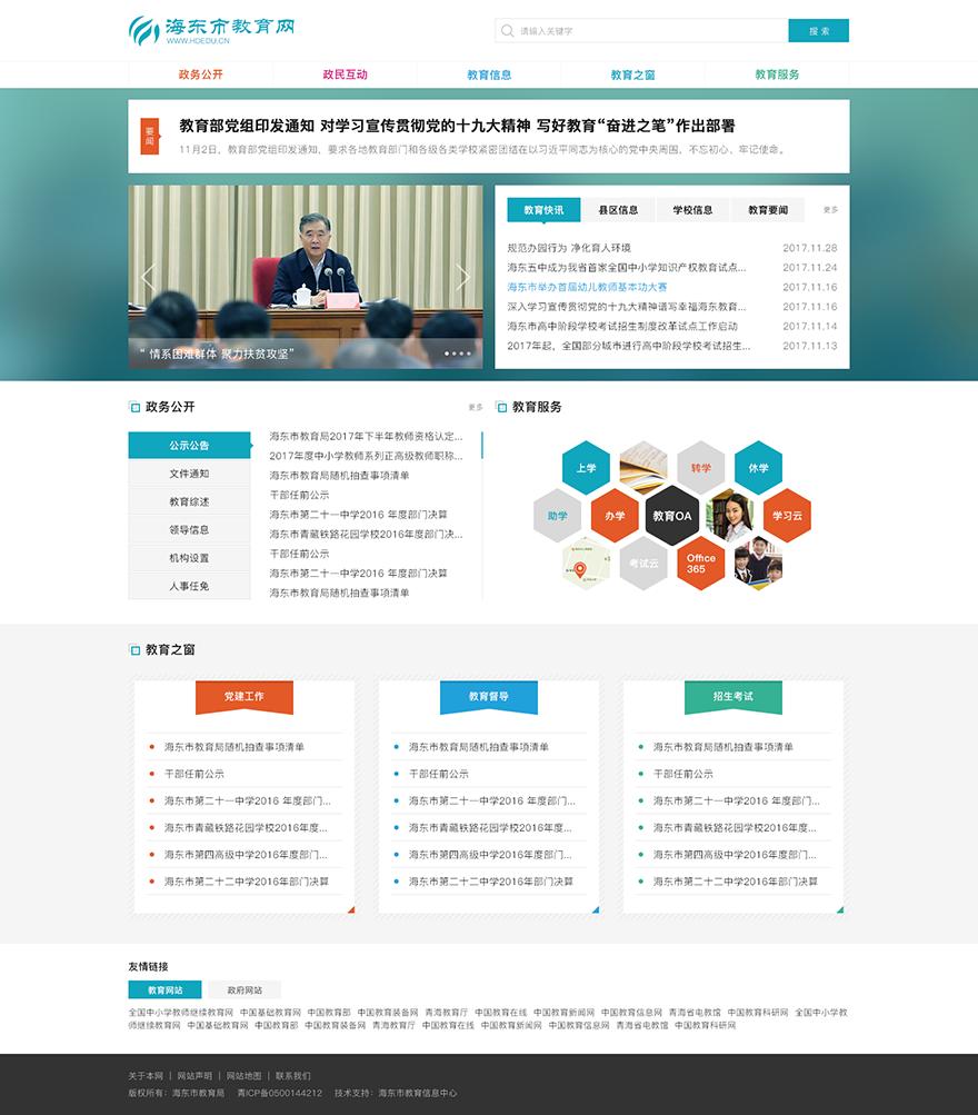 海东教育网
