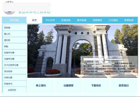 网站设计开发 | H5 | 响应式网站制作